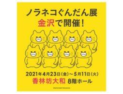 「ノラネコぐんだん展」@金沢4月23日(金)から @大阪5月29日(土)から開催!