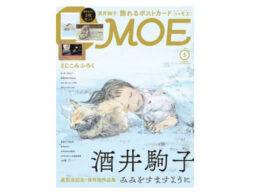 MOE 2021年5月号発売!巻頭大特集は「酒井駒子 みみをすますように」