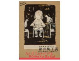 「みみをすますように 酒井駒子」展 4月10日から開催中@東京・立川