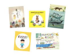 【結果発表】出版社イチオシの絵本・児童書を読んでみよう!2021年2月レビューコンテスト