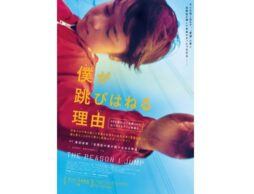 30ゕ国以上で出版された大ベストセラーの映画化!『僕が跳びはねる理由』公開中