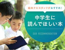 絵本ナビスタッフがおすすめ!中学生に読んでほしい本17選