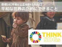 子どもと考えるSDGs|平和な世界のためにできること