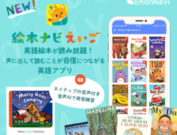 「絵本ナビえいご」アプリができました♪英語の絵本を楽しみながら音声AIで発音練習