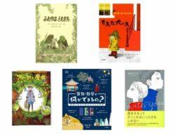 【ランキング】2021年4月の児童書売上ランキングBEST10は?