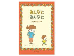 【ヨシタケシンスケ最新作】『あんなに あんなに』が6月17日発売。フォトコンテスト開催中