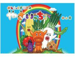 子供たちと野菜の架け橋に!杉山実さんの新作絵本『かんしょくさせてよ やさいっちょ』が発売