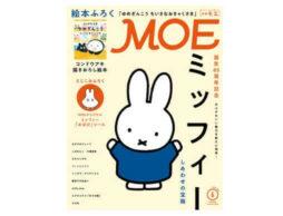 MOE 2021年6月号発売中!巻頭大特集「誕生65周年記念 ミッフィー」