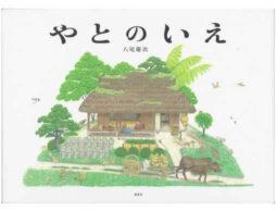 第68回産経児童出版文化賞 大賞に八尾慶次『やとのいえ』