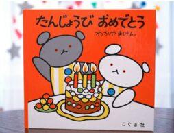 【3歳娘へ読み聞かせ】保育園の生活、誕生日会の様子を楽しむ絵本