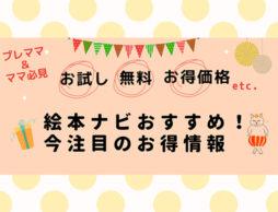 【2021年6月9日更新】無料プレゼントも★絵本ナビおすすめ!今注目のお得情報