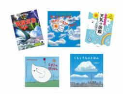 【今週の今日の1冊】天気の仕組みを学びたい!天気のことが分かる絵本と図鑑特集