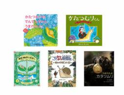 【今週の今日の1冊】じつは知らない!?カタツムリの秘密。楽しい発見が見つかる絵本