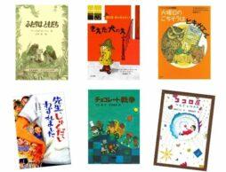 【ランキング】2021年5月の児童書売上ランキングBEST10は?