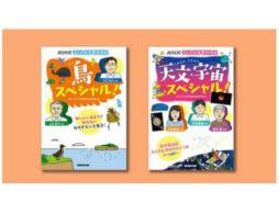 『子ども科学電話相談』から「鳥」と「天文・宇宙」の2ジャンルが同時発売!