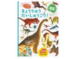 恐竜や古生物のマグネット45枚!『ペタっとくっつく!マグネットえほん きょうりゅう だいしゅうごう!』発売