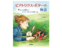 伝記絵本『ビアトリクス・ポターの物語 キノコの研究からピーターラビットの世界へ』7月発売