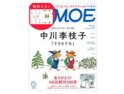 MOE 2021年7月号発売中!巻頭大特集は「 絵本・童話 中川李枝子『ぐりとぐら』」