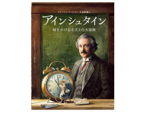 「ネズミの冒険」シリーズ最新刊『アインシュタイン 時をかけるネズミの大冒険』発売