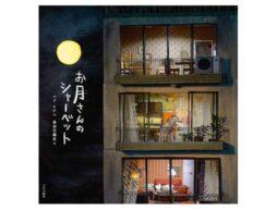 ペク・ヒナ作『お月さんのシャーベット』夏の夜のひんやりあま~いファンタジー6月発売