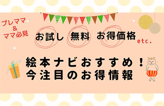 【2021年6月1日更新】無料プレゼントも★絵本ナビおすすめ!今注目のお得情報
