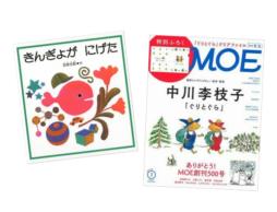 【ランキング】今週の絵本売上ランキングBEST10は?(2021/5/31~6/6)