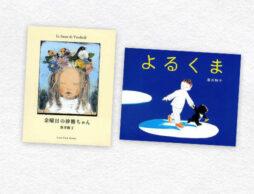 『よるくま』『金曜日の砂糖ちゃん』など、子どもも大人も虜にする酒井駒子さんの世界