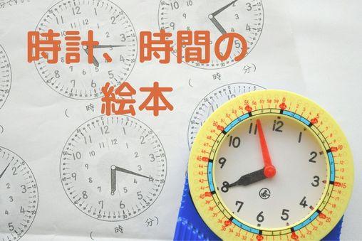 「時計、時間の絵本」人気ランキング1位~10位