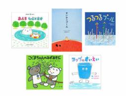 【今週の今日の1冊】暑い日に楽しみたいのは? 水遊びとプールの絵本