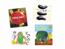 【今週の今日の1冊】栄養たっぷり、カラフルな夏野菜を絵本でも味わおう!