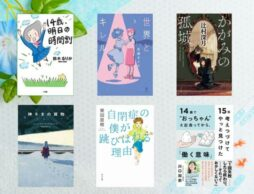 """中学生向け""""夏の読書""""におすすめの本、22冊!"""