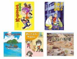 【今週の今日の1冊】那須正幹さんに敬意と感謝を込めて。「ズッコケ三人組」は永遠の友だちです。