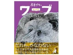 あべ弘士のシートン動物記シリーズ 最新作『灰色グマのワーブ』発売