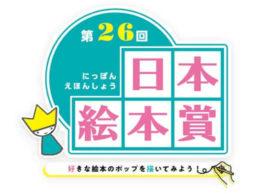 第26回「日本絵本賞」ポップ交流サイト開設、実践校募集のお知らせ