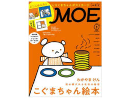 MOE2021年8月号発売中!巻頭大特集は「こぐまちゃん絵本」