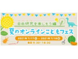「夏のオンラインこどもフェス-自由研究を楽しもう!」7/17-18日開催