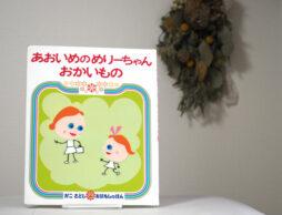 【3歳1~2か月娘へ読み聞かせ】かこさとしさん作品がすっかりお気に入り♪