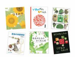 精密画でじっくり!小学生にオススメ!夏の身近な観察のきっかけ絵本6選