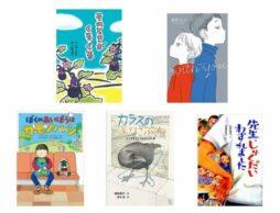 【ランキング】2021年7月の児童書売上ランキングBEST10は?