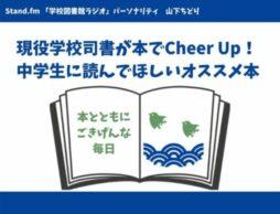 現役学校司書が本でCheer Up! 中学生に読んでほしいオススメ本