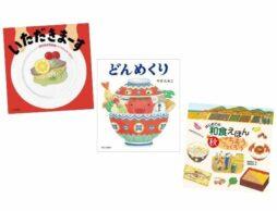 【今週の今日の1冊】秋になると、ごちそうがいっぱい。食べ物の絵本を楽しもう♪