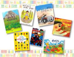 子どもの「読解力」、絵本でどう伸ばす?