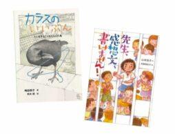 【ランキング】今週の絵本売上ランキングBEST10は?(2021/8/8~ 8/14)