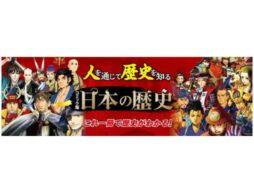 小学生に大人気!『コミック版日本の歴史』から戦国武将ランキングベスト10を発表!