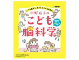 悩める現代の子どもたちに贈る『中野信子のこども脳科学』発売