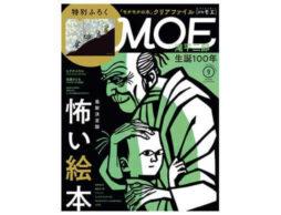 MOE2021年9月号発売中!巻頭大特集は「最新決定版 怖い絵本」