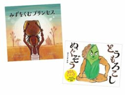 磯崎編集長出演! bayfm『田中美里 Sompo Japan presents Morning Cruisin'』 8/7放送で紹介された夏の絵本は…?