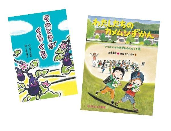 【ランキング】今週の絵本売上ランキングBEST10は?(2021/07/25〜 7/31)