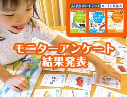「Z会グレードアップ カードとえほん」シリーズモニターアンケート結果