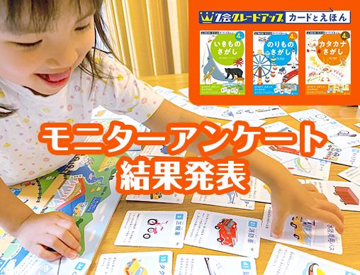 モニターの満足度100%! 子どもが100%楽しんで取り組んだ「Z会グレードアップカードとえほん」シリーズの実力�@